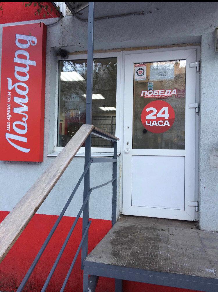 Победа 63 Самара Комиссионный Магазин