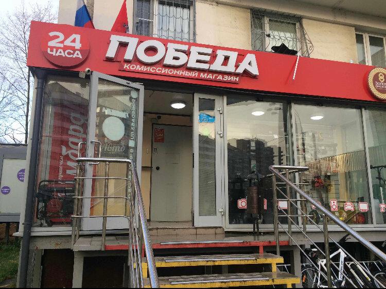Ломбард победа адреса в москве кредиты в челябинске под залог птс