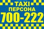 Такси Персона