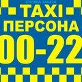 Такси Персона, Услуги трезвого водителя в Городском округе Вологда