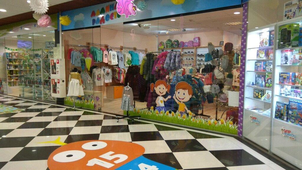 Мамина Радость Магазин Детской Одежды