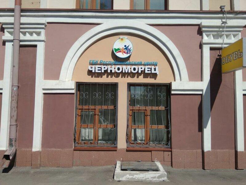 ГБУ Республиканский центр Черноморец