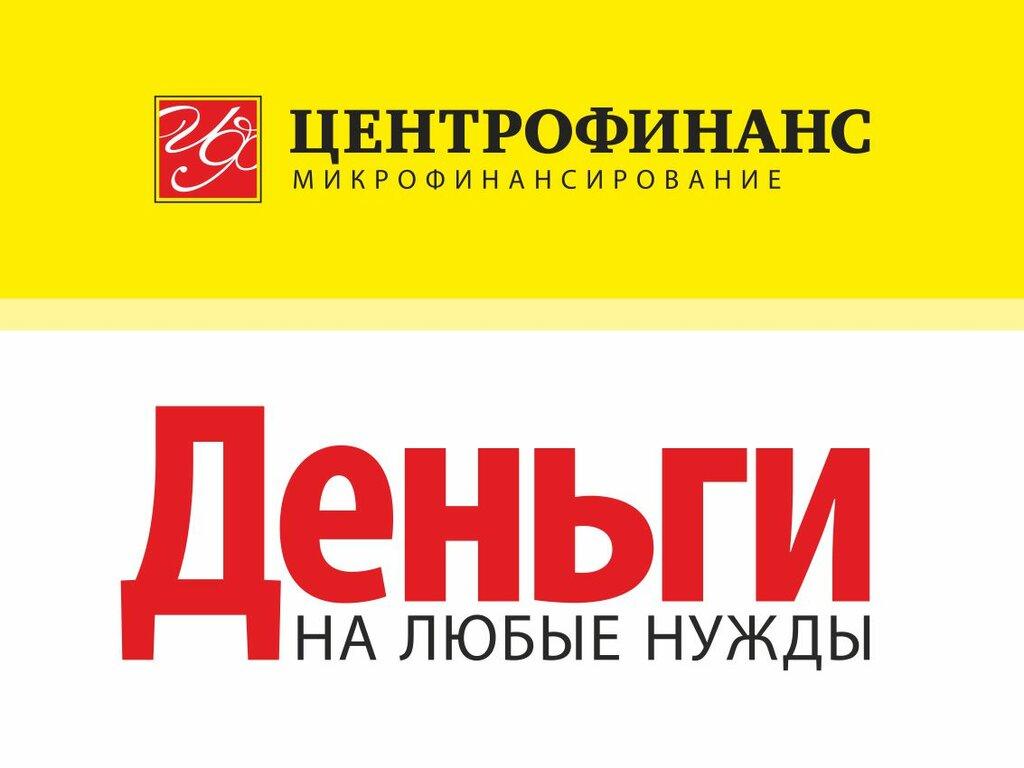микрофинансирование — Центрофинанс — Камышин, фото №4