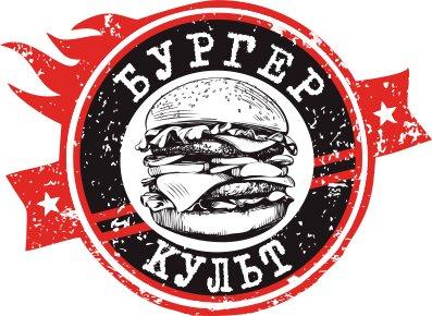 быстрое питание — Бургер Культ — Химки, фото №10