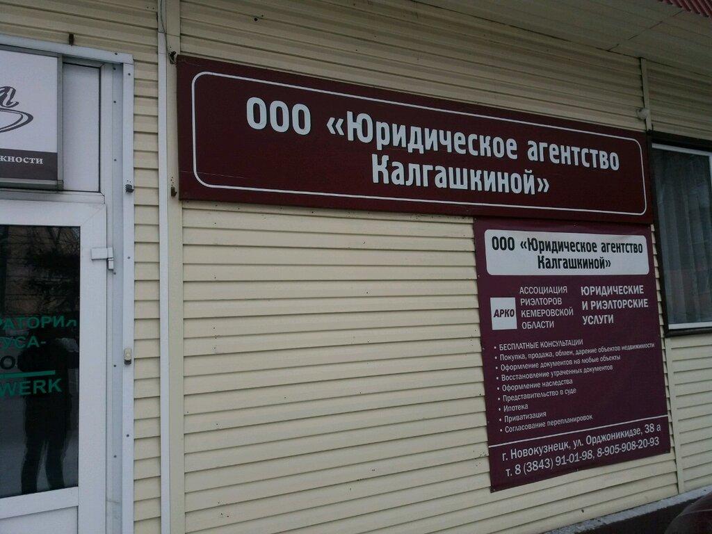 бесплатные юридические консультации в новокузнецке адреса