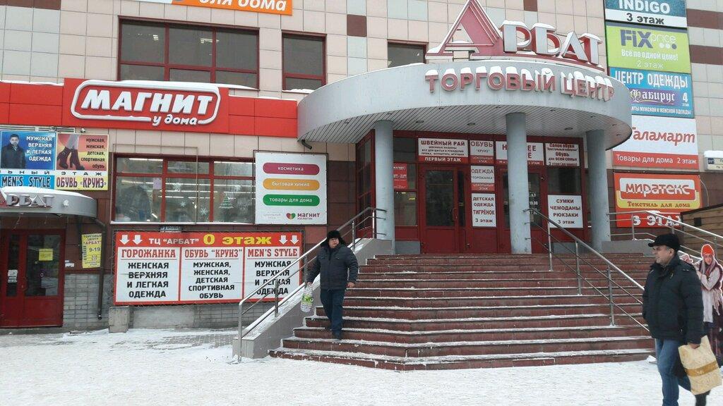 Магазин Арбат Киров