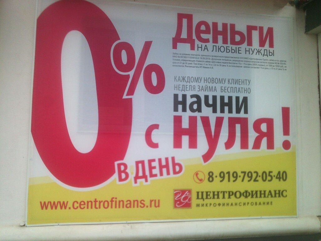 микрофинансирование — Центрофинанс — Камышин, фото №7