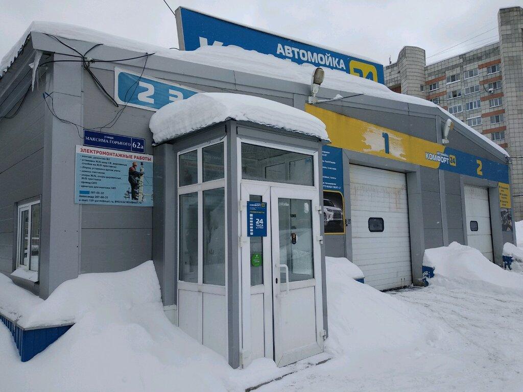 carwash — Komfort — Perm, photo 1