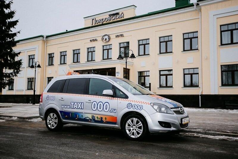 Такси 000 - основная фотография