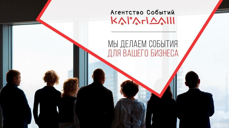 праздничное агентство — Агентство событий Карандаш — Москва, фото №5
