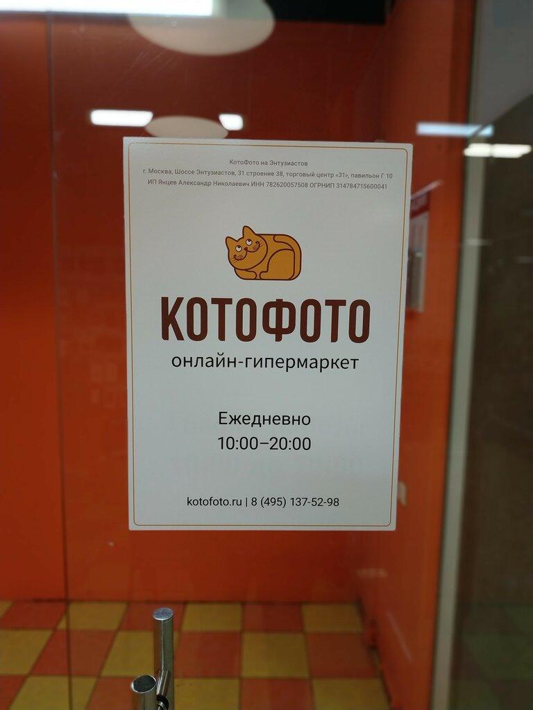 Котофото екатеринбург магазин