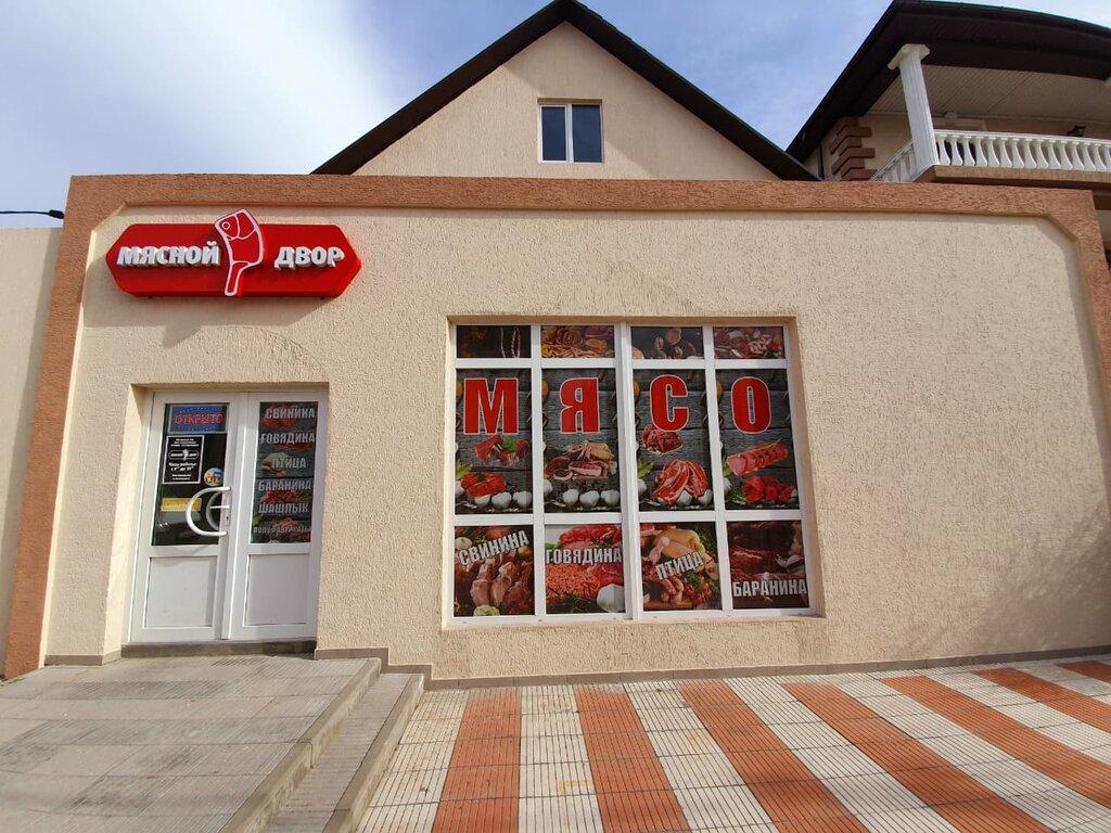 Какие Магазины Есть В Кабардинке
