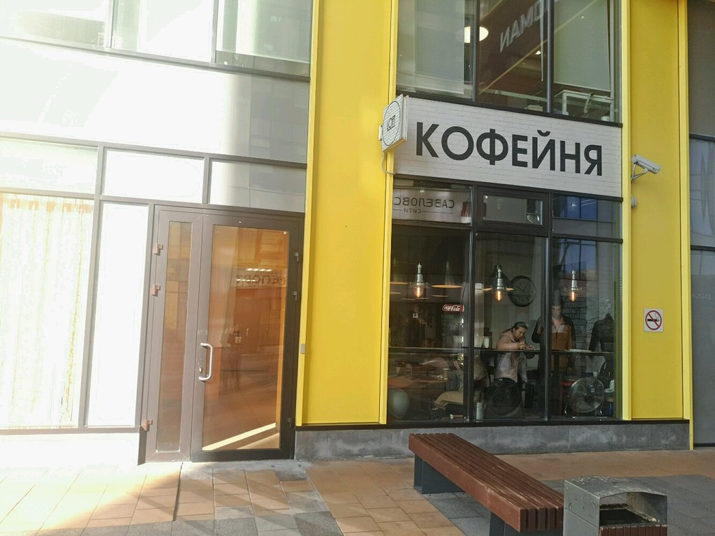 кофейня — Loft — Москва, фото №4