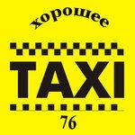 Хорошее такси