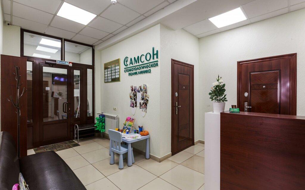 стоматологическая клиника — Стоматология Самсон — Орехово-Зуево, фото №1