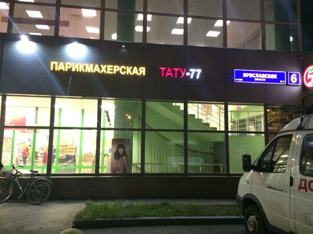 тату-салон — Тату салон Tattoo-77 — Москва, фото №1