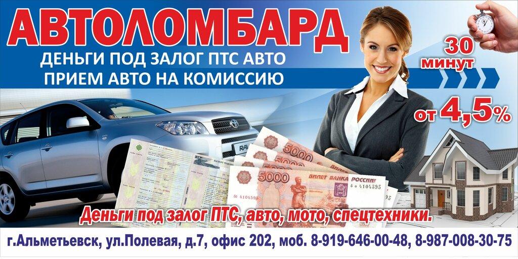 Альметьевск автоломбард москва автосалон volkswagen golf