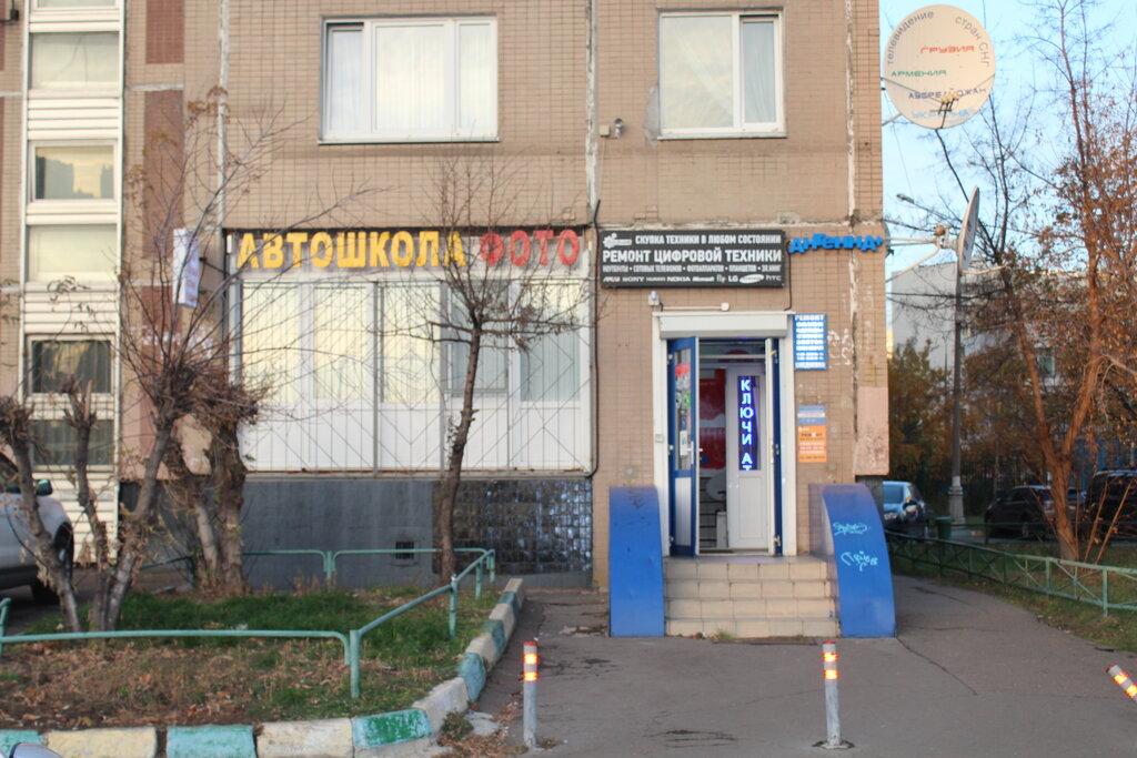 автошкола — Эталон — Москва, фото №1