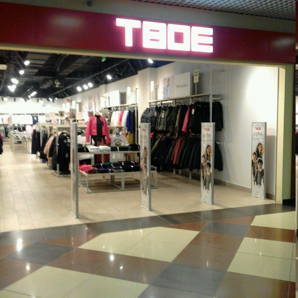 Твое Магазин Одежды Челябинск