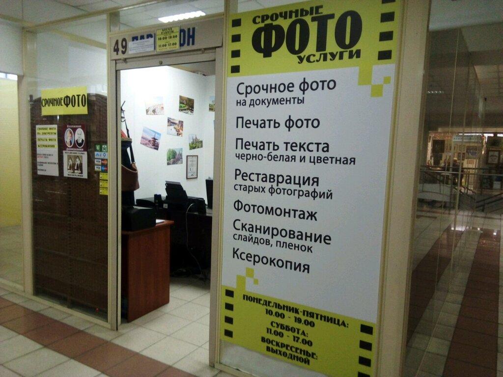 Печать фото белорусская