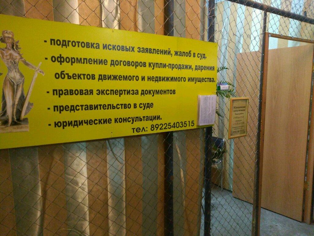 бесплатная юридическая консультации оренбург