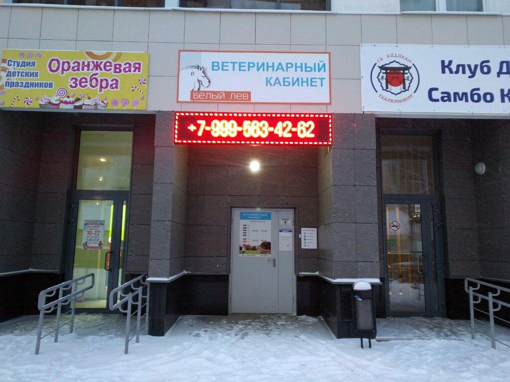 ветеринарная клиника — Белый лев — Екатеринбург, фото №1