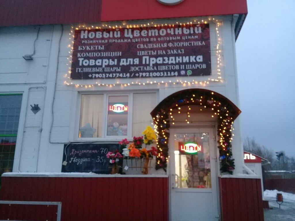 Цветов, ул. 50 лет октября магазин цветы оптом