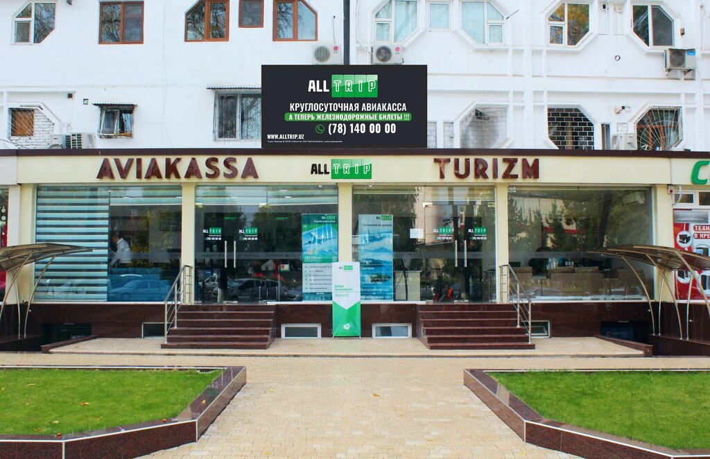 железнодорожные и авиабилеты — All Trip — Ташкент, фото №1