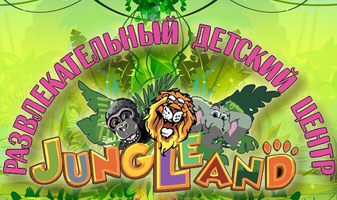 развлекательный центр — JungleLand — Санкт-Петербург, фото №1