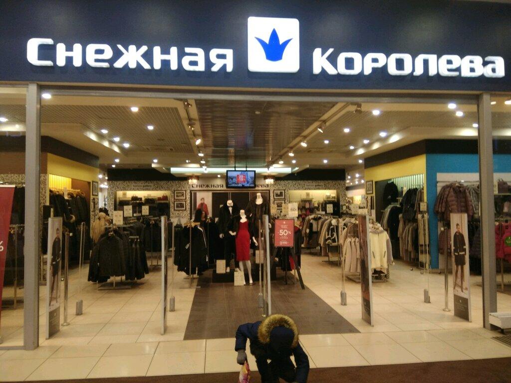 Снежная Королева Магазины Саратова