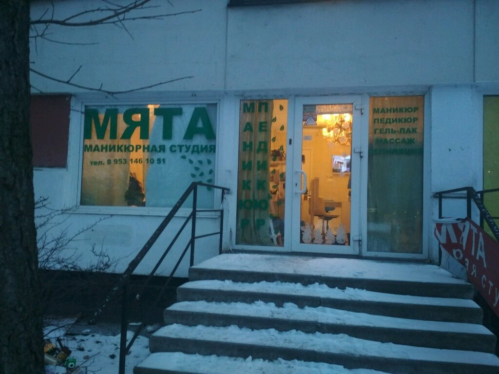 ногтевая студия — Мята — Санкт-Петербург, фото №1