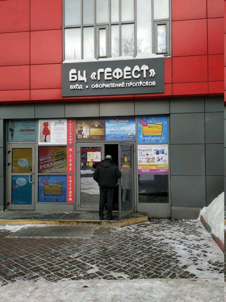 бизнес-центр — Бизнес-центр Гефест — Москва, фото №1