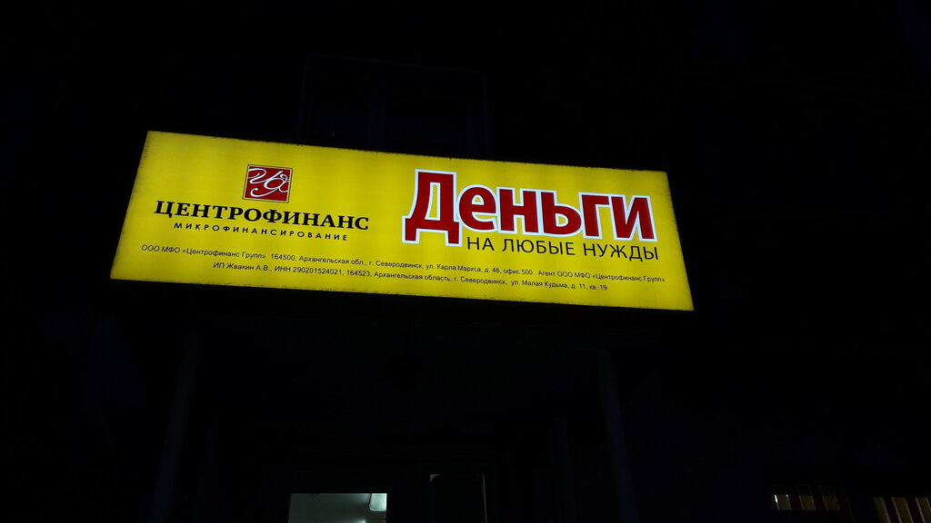 микрофинансирование — Центрофинанс — Камышин, фото №8