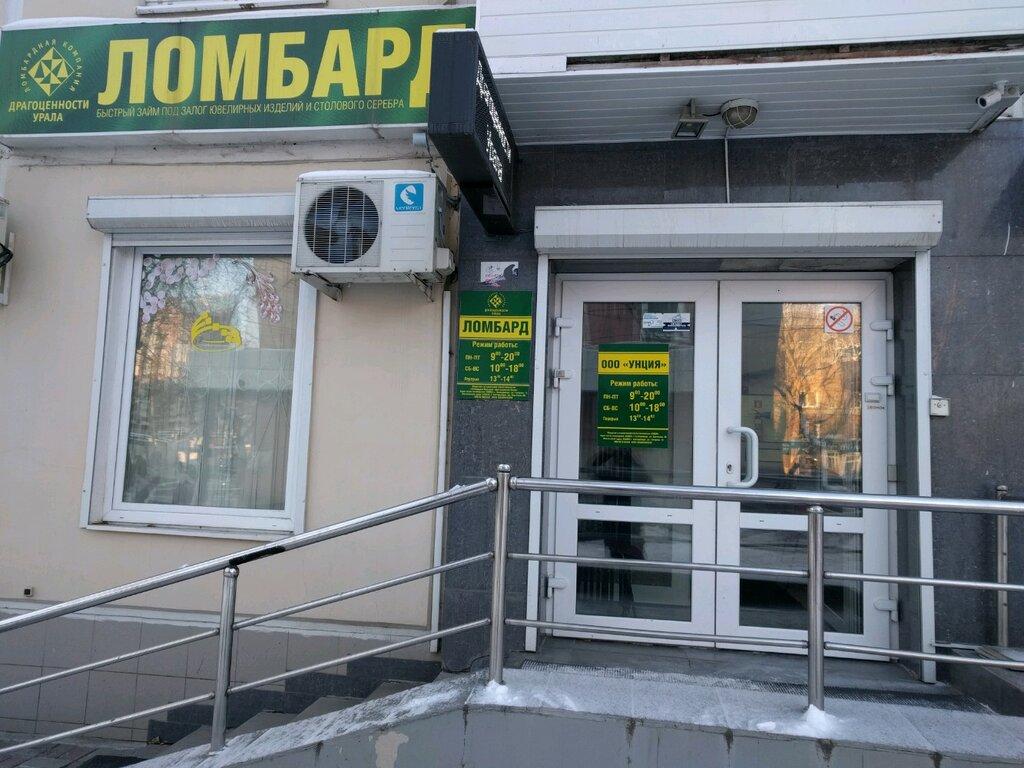 Москва ломбард драгоценности урала в купить ломбарде дорогие часы