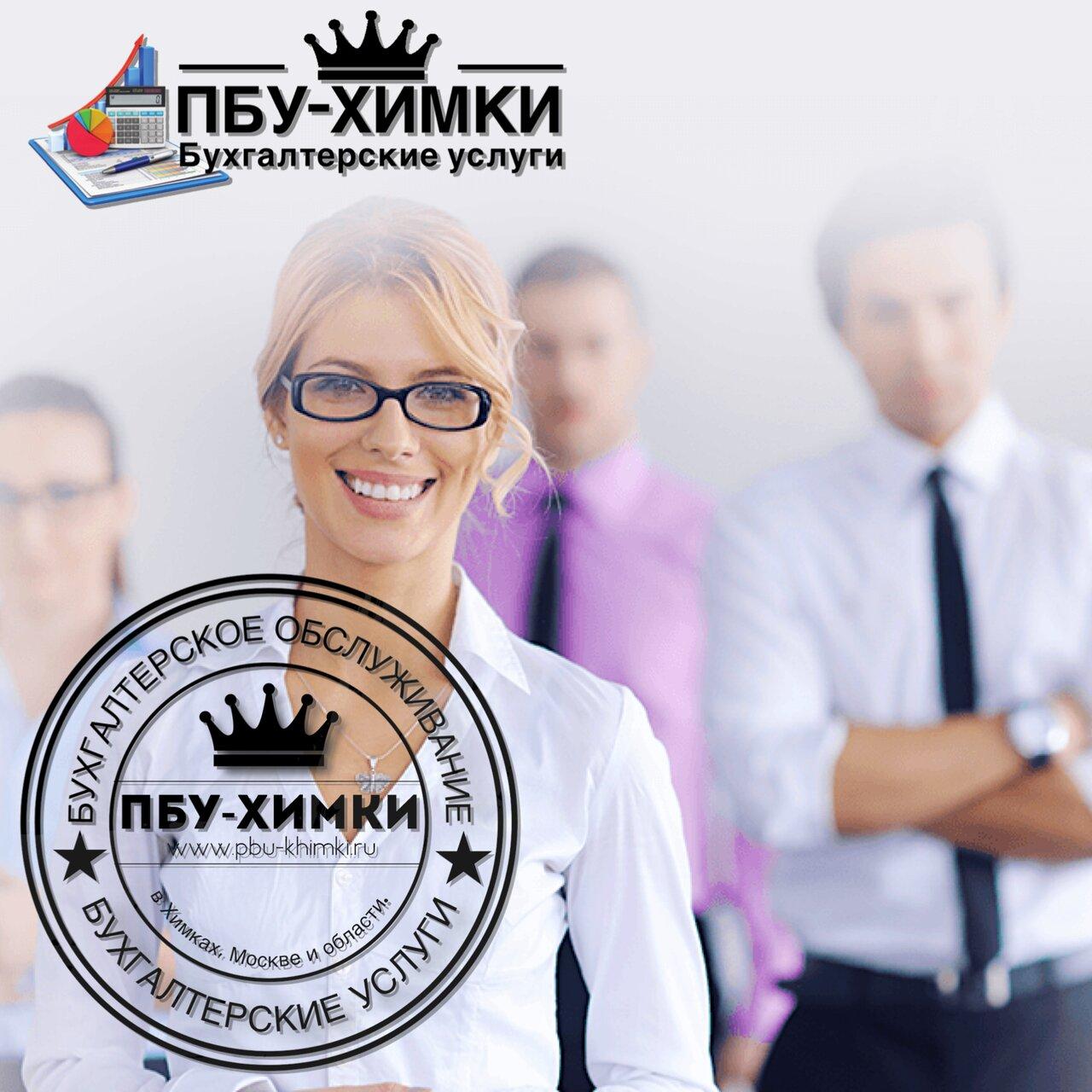 Услуга бухгалтера химки должностные инструкция бухгалтера услугам