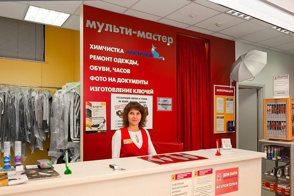 бытовые услуги — Дом быта Мульти-мастер — Москва, фото №2