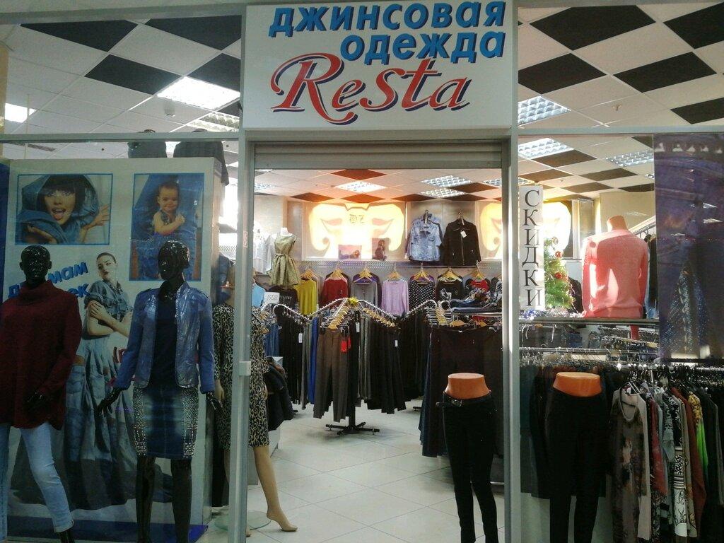 Магазины Джинсовой Одежды В Воронеже