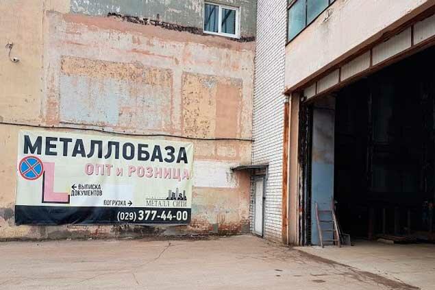 металлопрокат — Металл Сити — Минск, фото №1