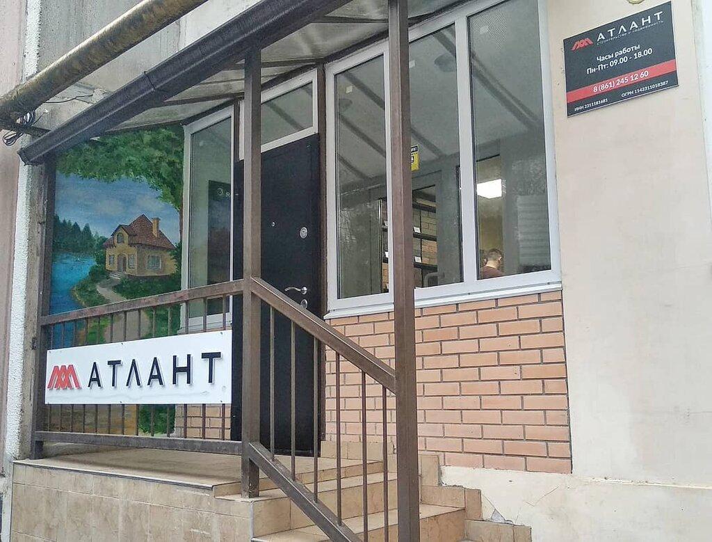 строительная компания — Атлант — Краснодар, фото №1