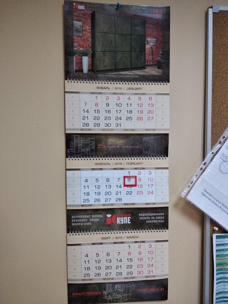 магазин мебели — Интерьер купе — Москва, фото №4