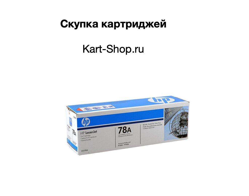 расходные материалы для оргтехники — Картшоп — Санкт-Петербург, фото №2