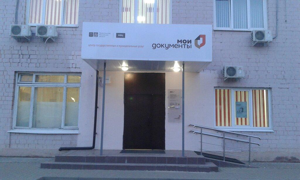 centers of state and municipal services — MFTs gorodskogo okruga Vlasikha — Moscow and Moscow Oblast, photo 1