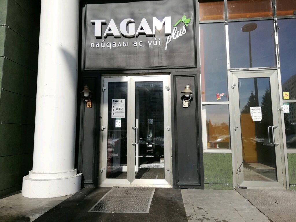 кафе — Tagam plus — Нур-Султан (Астана), фото №1