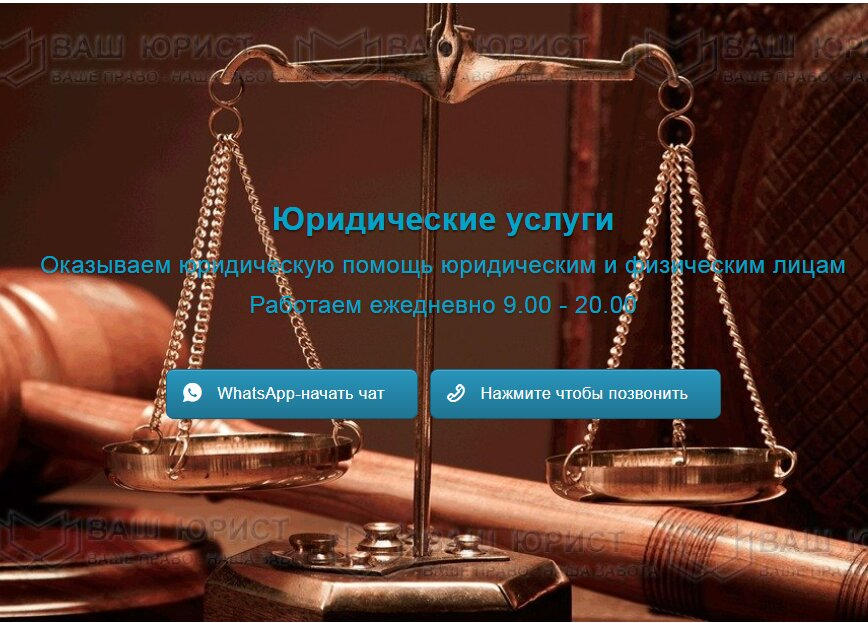 юридические услуги ваш юрист