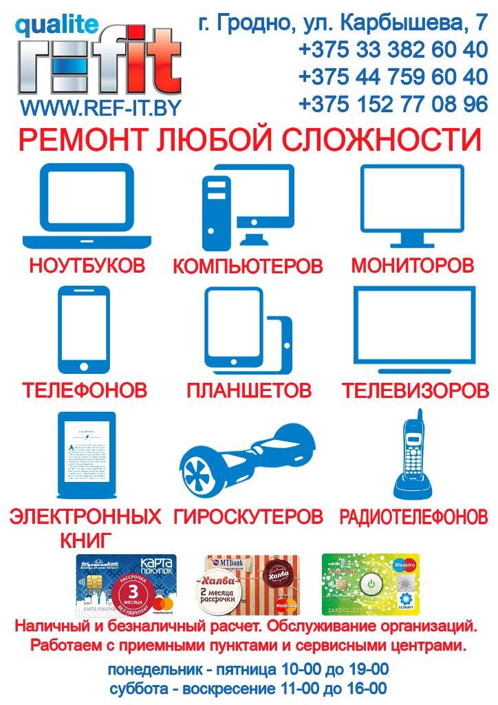 компьютерный ремонт и услуги — Ref-it — Гродно, фото №9
