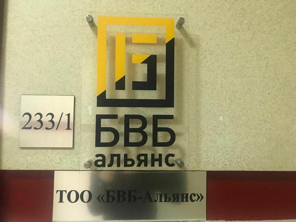 металопрокат — БВБ-Альянс — Нур-Султан (Астана), фото №2