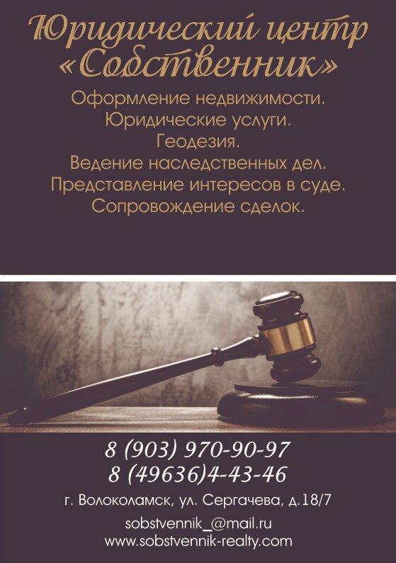 агентство недвижимости юридические услуги