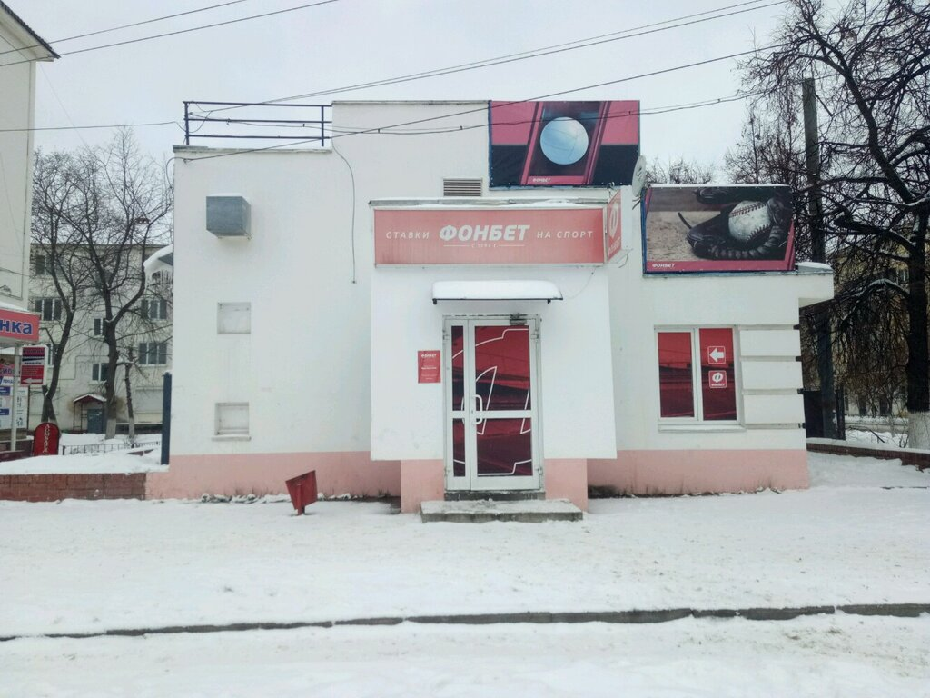 фонбет букмекерская контора нижний новгород