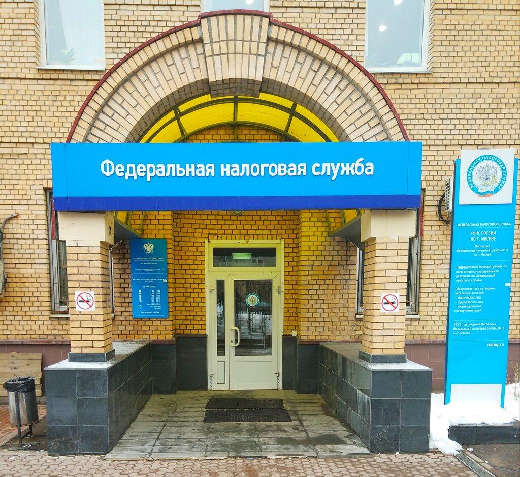 tax auditing — Inspektsiya Federalnoy nalogovoy sluzhby Rossii № 14 po Severnomu administrativnomu okrugu — Moscow, photo 1
