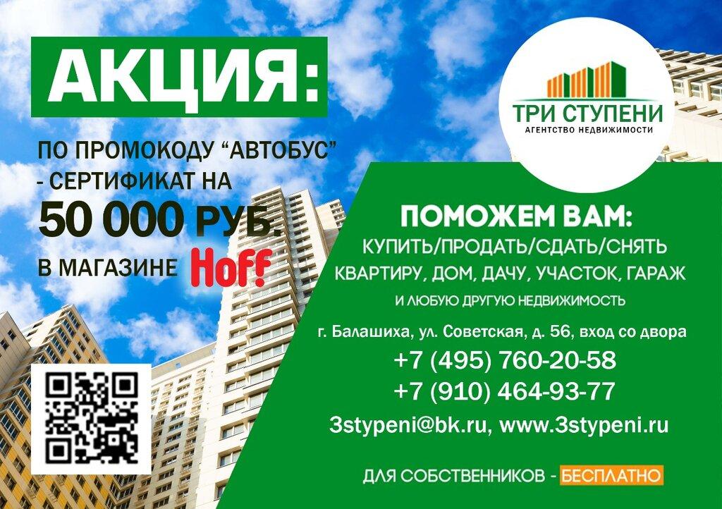 агентство недвижимости — Три Ступени — Королёв, фото №1